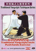 Traditional Yang-style Taichiquan Series-Traditional Yang-style Taichi Push-hands Exercise - (WT5D)
