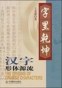 The Origins of Chinese Characters (Mandarin Chinese Edition) - (WL3K)