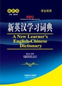 A New Learner's English-Chinese Dictionary (2010 New Edition) - (WL3P)