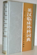 English-Chinese Clinical Surgery Dictionary - (WL4N)