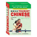Tourist Chinese (1 CD-ROM (+MP3) + 1 CD + 1 Book) - (WL71)