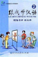 Learn Chinese With Me 2: Flash Cards (Chinese Edition) - (WL7R)
