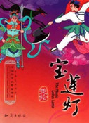 The Magic Lotus Lamp (Bilingual English-Chinese) - (WL7V)