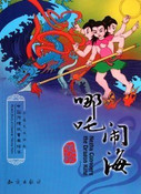 Nezha Conquers the Dragon King - Picture Book of Chinese Classical Chinese Tales - Chinese-English Bilingual Version (Chinese Edition) - (WL80)