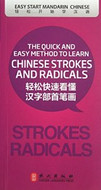 Easy Start Mandarin Chinese - Fast and Easily to Understand the Radicals - (WL94)