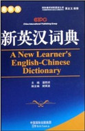 A New Learner's English-Chinese Dictionary - (WLAD)