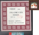 China Stamps - 1997-13 , Scott 2791 Stone Carving of Shoushan - S/S - Factory sealed original pack of 100 (9278P)