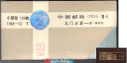 China Stamps - 1993-13 , Scott 2462 Longmen Grottoes - S/S, Factory sealed original pack of 100 (9246R)