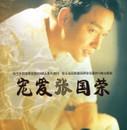 Leslie Cheung (Zhang Guorong) : Pamper (WW61)