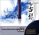 Guqin: Flavor of Classical Chinese Music - 2 CD set (WWX7)
