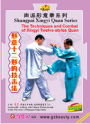 Shangpai Xingyi Quan Series-The Techniques and Combat of Xingyi Twelve-styles Quan (WMD3)