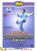 Xingyi Interlinked Spear [DVD] (2008) Hong, Li - (WM3R)