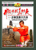 Shaolin Five Animal's Imitation and Sixteen Techniques Style [DVD] (2010) Shi... - (WM62)