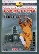 Eighteen Methods of Traditional Shaolin Kungfu [DVD] - (WM7D)
