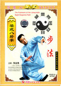The Footwork of the Liang-style Eight Diagrams (Bagua) Palm [DVD] - (WM7M)