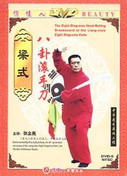 The Eight Diagrams (Bagua) Hand-Rolling Broadsword of the Liang-style Eight D... - (WM7N)
