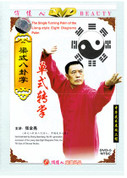 The Single Turning Palm of the Liang-style Eight Diagrams (Bagua) Palm [DVD] - (WM7P)