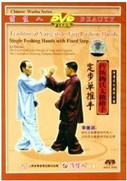 Single Pushing Hands with Fixed Step [DVD] (2008) Derun, Li - (WT2E)