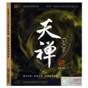 Guqin: Zen in the Sky [Audio CD] Wu Na - (WV73)