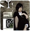 JJ Lin (Lin Junjie): Hundred Days [Audio CD] JJ Lin (Lin Junjie) - (WWXP)