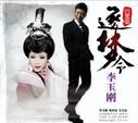 Li Yugang: Order to Search for Dreams [Audio CD] Li Yugang 李玉刚:逐梦令(CD)  - (WWXX)