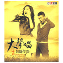 Fenghuang Chuanqi (Phoenix Legend): Singing Aloud [Audio CD] Fenghuang Chuanq... - (WYYR)