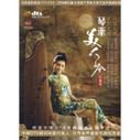 Guzheng - Duan Yin Ying [Audio CD] Duan Yin Ying - (WY09)