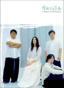 Xiaojuan & Residents from the Valley: From Taipei to Tamshui [Audio CD] Xiaoj... - (WY9R)
