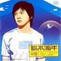 Li Jian : Homecoming 李健:似水流年(CD) (WWXD)
