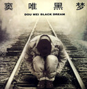 Dou Wei : Black Dream (WW82)