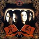 Tang Dynasty Band : Tang Dynasty (WVWJ)