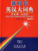 New Age English-Chinese Dictionary Hardcover 新时代英汉大词典(缩印本) 精装 (WL3Q