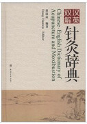A Chinese-English Dictionary of Acupuncture & Moxibution (Chinese/English Edition) (Hardcover) (WA0G)