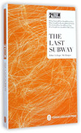 The Last Subway(The English Version)(21st Century Chinese Contemporary Literature Library) (WC3G)