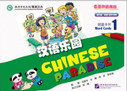 Chinese Paradise (2nd Edition) Word Cards 1 (WL3L)