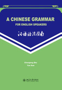 A Chinese Grammar for English Speakers Hardcover �January 1, 2013 (WLAC)