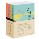 King Sword (Chinese Edition, NO English) - 4 vols. by  Shang Guanding (劉兆玄) 上官鼎: 王道剑(套装共4册) 平装 (WB2G)