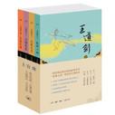 King Sword (Chinese Edition, NO English) - 4 vols. by  Shang Guanding (劉兆玄) 上官鼎: 王道剑(套装共4册) 平装 (WB2G)