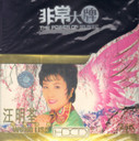 Liza Wang Ming-chuen (Wang mingquan) : 汪明荃 The Power of Love - 4 CD set (WV12)