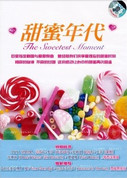 The Sweetest Moment : English Songs performed by various Artists in Chinese and in English - 2 CD set  (WV1U)