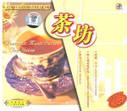 Erhu: Romantic Chinese Music Series for Tea House (WW52)