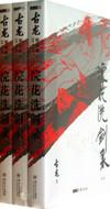 Life in Martial Art (Illustrated Version Three Volumes) 古龙精品集:浣花洗剑录(朗声插画版)(套装共3册) (Chinese Edition, NO English)  (WB2K)