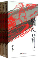Gu Long : Lover's Arrow (Qingren Jian) - (Illustrated Version Three Volumes) 古龙精品集(朗声插画版)-情人箭(全三册) (WB2L)