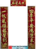 "Chinese Good Fortune Couplet Poem Scroll (1 pair + 1) - Velvet with gold embossing size: 8.0"" x 46.0"" (WX9J)"