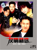 Chinese Music Colletions : Friendship Hits (12 CD set) (WVFC)