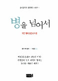 The Cure For All Diseases - (Korean)
