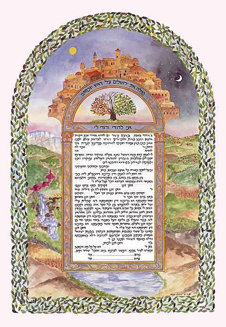 Arch Of Jerusalem