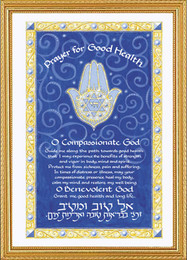 Caspi Prayer For Good Health Framed Print - Small