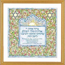 Caspi Cards & Art Shehechiyanu Framed Print - Traditional