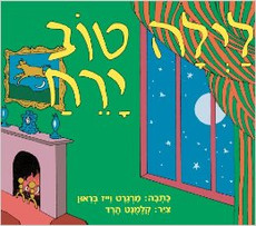 Good Night Moon (Hebrew)